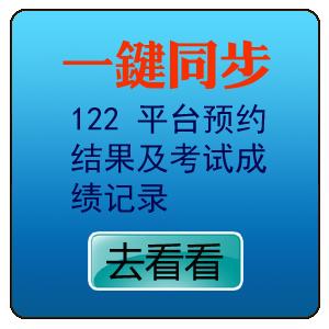 贵州省六盘水腾达驾校